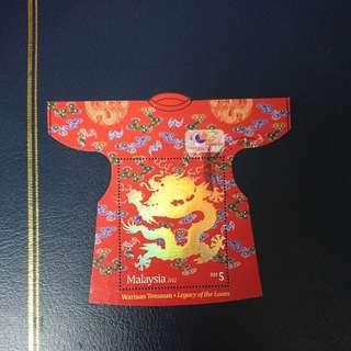 馬來西亞龍年郵票(龍衣型信銷郵票)
