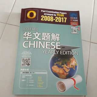 O level Chinese 华文提解 TYS yearly edition(2008-2017)