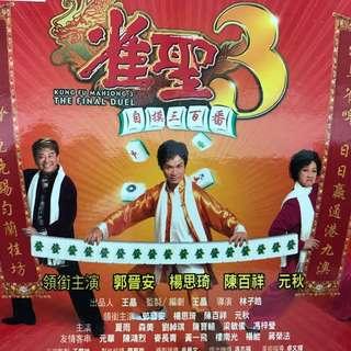 Kung Fu Mahjong 3 VCD