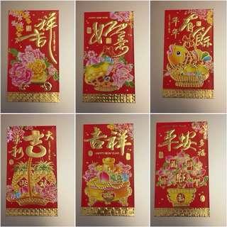 新年紅包袋-吉祥祝賀詞