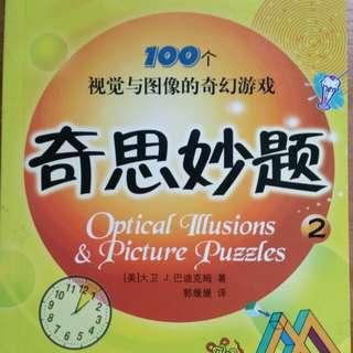 2 Puzzle books