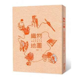 (省$25)<20150211 出版 8折訂購台版新書>織物地圖:一位藝術家的纖維染織行旅, 原價 $127, 特價$102