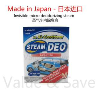 Carmate Steam DEO For Air-Cond (D22) Large Type Car Deodorant - JAPAN 空调蒸气消毒杀菌用品