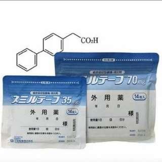 現貨包郵 日本製造 三笠製藥 最有效消炎鎮痛貼, 針對急性肩周炎, 風濕, 肌肉酸痛,扭傷, 網球手等