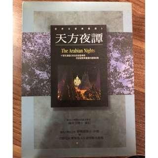 小說 天方夜譚