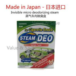 Carmate Steam DEO For Cigarette Smoke (D24) Large Type Car Deodorant - JAPAN
