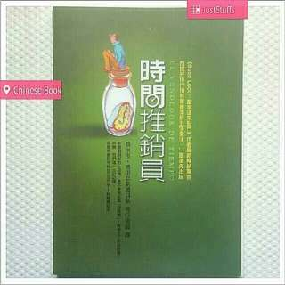📣 CLEARANCE SALES 時間推銷員THE TIME SELLER Chinese Self-Help Book