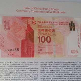 中銀紀念鈔 單鈔