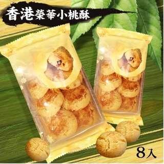 香港元朗榮華小桃酥隨身包