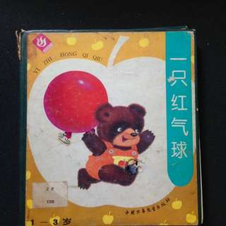 一只红气球 (A Red Balloon)