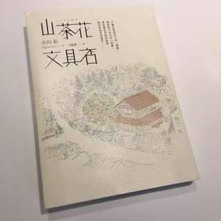 山茶花文具店