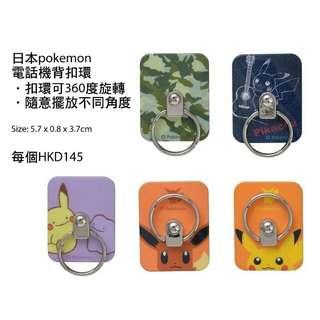 日本pokemon電話機背扣環