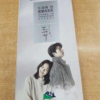 孔劉-鬼怪孤單又燦爛的神拍攝地點龍平滑雪場小冊子