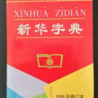 Book - Chinese dictionary 新华词典