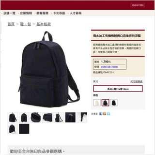 無印良品丈青色後背包 原價1790只購入背過一次850含運便宜售! 歡迎議價