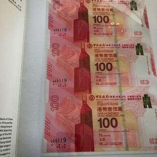 中銀紀念三連鈔(自行出價)