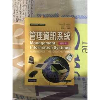 🚚 《管理資訊系統 精簡本》