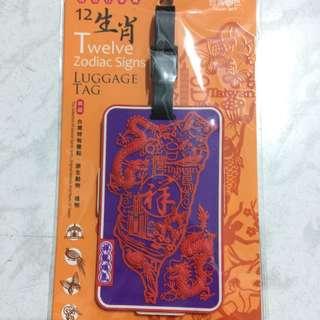 現貨❤祥龍瑞氣DFF016 特色行李牌 12生肖(可放悠遊卡)