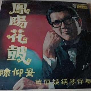 """陈仰安凤阳花鼓 Vinyl EP Record 7"""""""