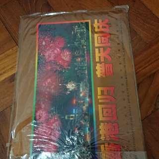 Hong Kong Returns Miniature Sheet 50 Yuan