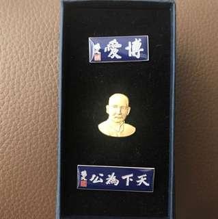 孫中山先生襟章