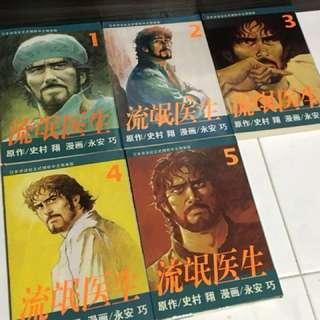 流氓医生 Mack the Knife full series (1995)