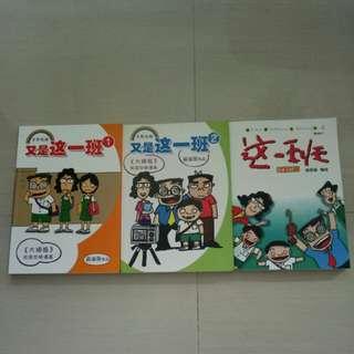 Funny Chinese Comic Books 又是这一班