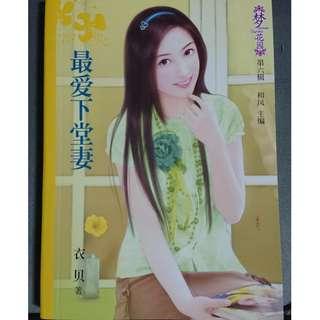 Chinese romance novel 言情小说 - 最爱下堂妻 (衣贝)