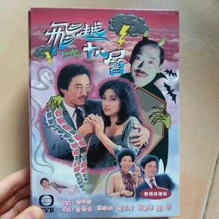 TVB 飛越十八層 DVD 正版-經典劇集-電視劇-粵語