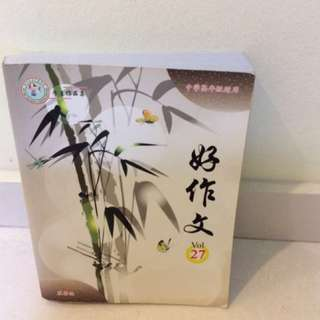 Chinese Composition Writing (Secondary School)