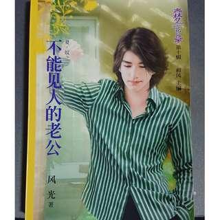 Chinese romance novel 言情小说 - 不能见人的老公 (风光)