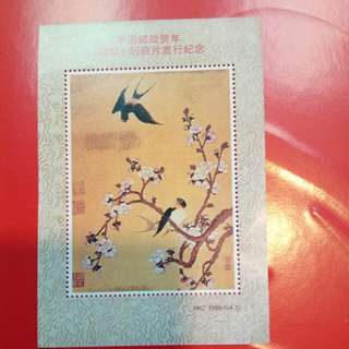 中國郵政賀年票
