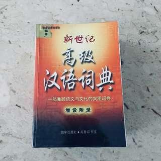 新世纪 高级汉语词典 Chinese Dictionary