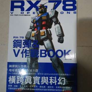 Gundam and V Operations 高達 RX78 HG MG RG