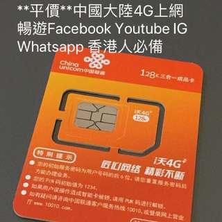 **廉價**中國4G上網卡 包流暢睇facebook youtube ig whatsapp