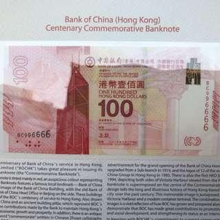 (號碼:BC996666)2017年 中國銀行(香港)百年華誕 紀念鈔 BOC100 - 中銀 紀念鈔