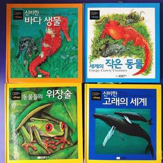 National geographic society pop up books (KOREAN)