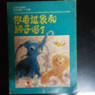 Chinese Language Instructional Materials for Primary 1