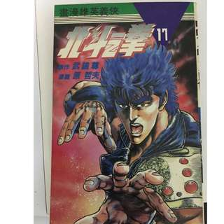 Manga Fist of the North Star 北斗神拳 Full Set 30 books