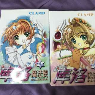 Cardcaptor Sakura Chinese volumes 4 and 6