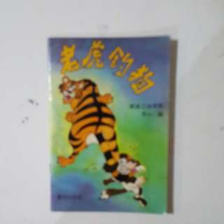 Chinese Story Book for Primary School Students