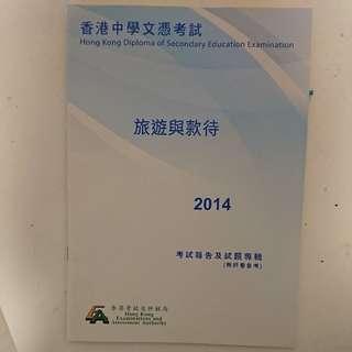 香港中學文憑考試 旅遊與款待2014考試報告及試題專輯