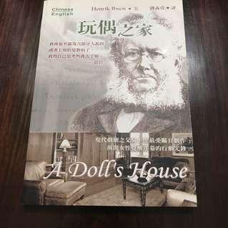 玩偶之家 A Doll's House