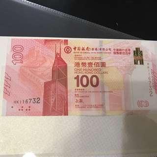 中銀百件鈔 (單鈔HK116732)