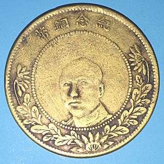 China Republic ( Yunnan Province ) Tang JiYao brass coin 50 cash Year 1917 Rare sale 30%