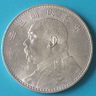 China Republic Yuan ShiKai Silver Coin 1 Yuan Year 1914