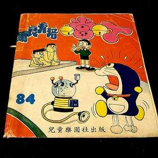 叮噹第84期(兒童樂園出版社)