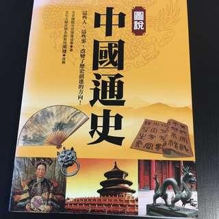 中国通史 (Pictorial China History) - Chinese