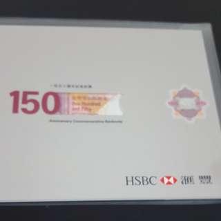 匯豐150週年纪念鈔