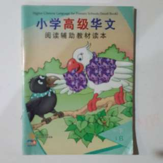 Higher Chinese Language for Primary Schools